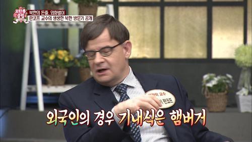 외국인 란코프 교수의 북한 방문기!