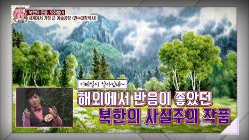 세계에서 가장 큰 북한의 예술공장!