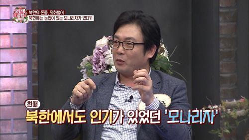 사실주의 북한그림! 눈썹있는 '모나리자'라니?