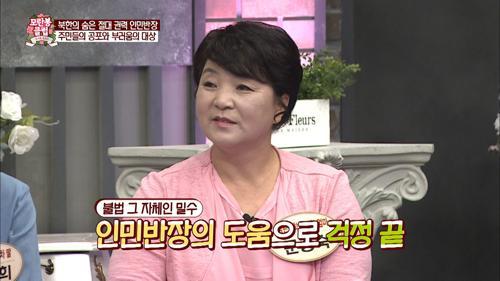 북한 '빅마마' 인민반장의 공포와 권력!