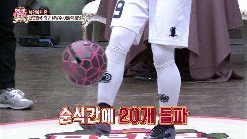 북한에서 온 대한민국 축구 유망주를 소개합니다!