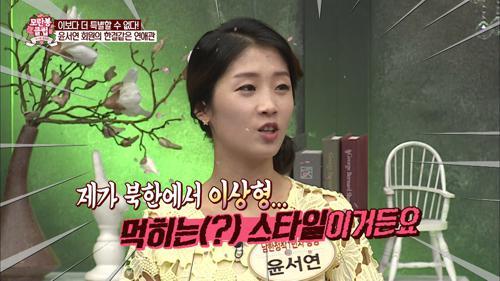 북한 미녀의 연애관!