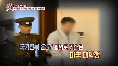 구호 문서 훼손해 15년 노동교화형!