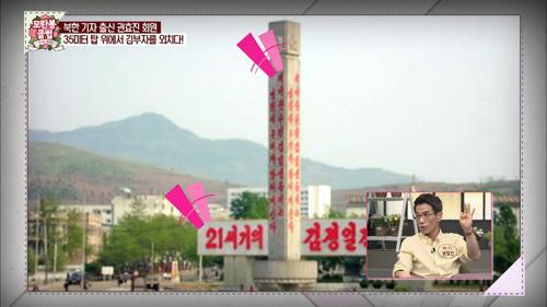 높이 35m의 김부자 찬양 영생탑에 올라간 사연은?