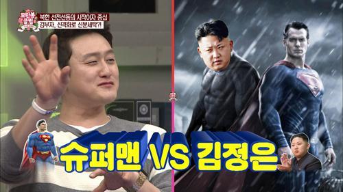 북한에는 유언비어 창작 부서가 있다?