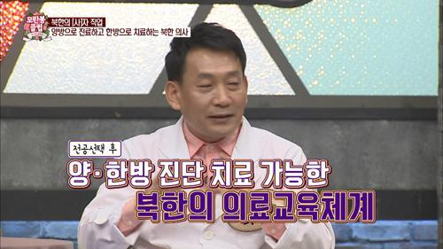 북한에선 한의사도 산부인과 수술이 가능하다?
