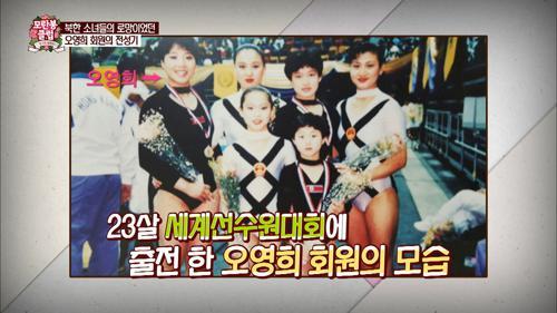 북한 집단체조창작단 안무가 등장!