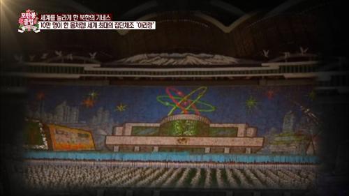 세계를 놀라게 한 북한의 체조 '아리랑'!