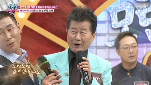 태진아와 남북 부부의 함께 부르는 노래!