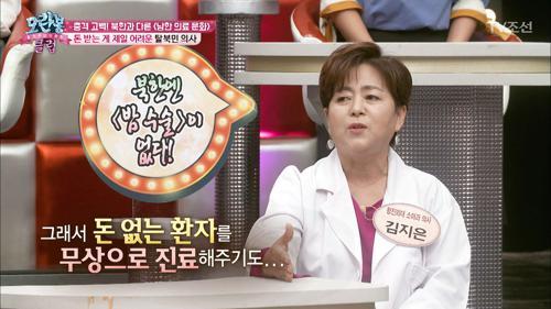 환자에게 돈 받는 게 제일 어려운 북한 의사