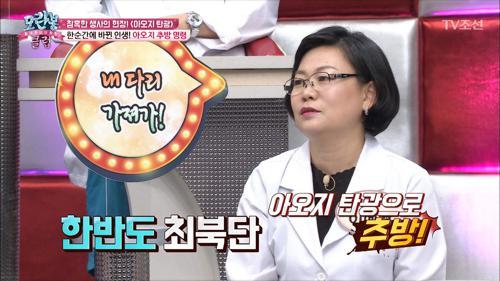 의대를 나와도 남한 출신이면 '아오지'로 추방!