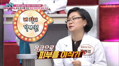 화상 환자를 위해 의사의 피부를 이식?!