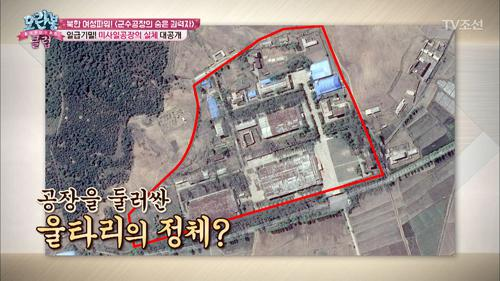 일급기밀! 북한 미사일공장의 실체 대공개!