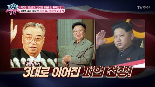 죽어야 끝난다! 3대에 걸쳐 세습된 김씨일가의 잔혹사