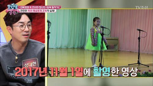 필수 관광 코스! 11월에 촬영한 신의주 유치원 공연 영상
