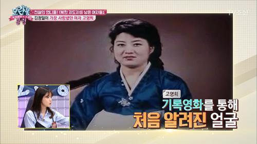 선군조선의 어머니라는 명칭을 가진 김정은의 어머니!