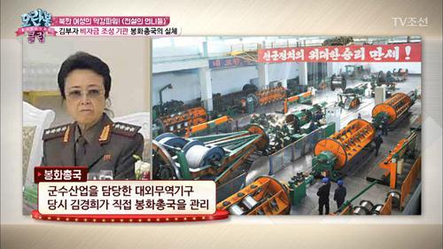 김경희가 담당했던 봉화총국에 숨겨진 의도는?!