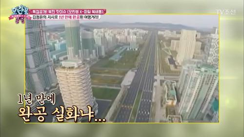 북한의 여명거리, 1년 만에 만들었다?!