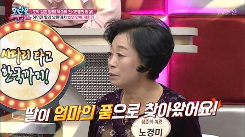 딸과 엄마가 만나기까지 걸린 12년, 남한에서 감동적인 재회!