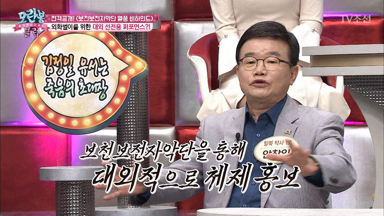외화벌이와 북한 체제 선전이 목적? 북한의 원조 걸그룹!