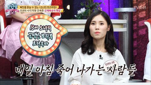 13세 소녀의 '트라우마' 강제북송의 현실