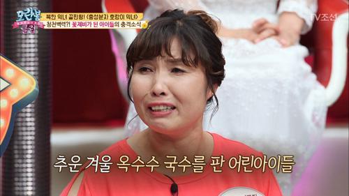 [슬픔] 두고 온 자식들을 생각하며 눈물 쏟는 북한 악녀
