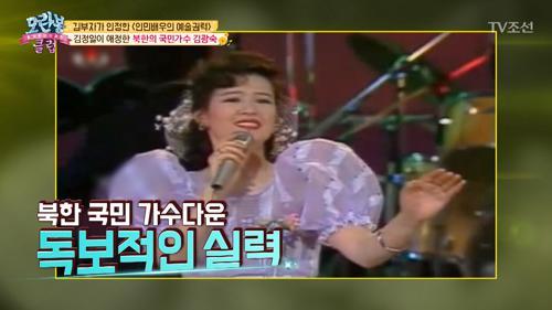 [선공개]이것이 인민배우의 품격?! 김정일이 애정한 가수는?