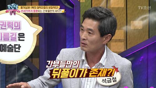 [선공개]무려 40일 동안 계속 파티?! 간부들의 뒤풀이의 진실!