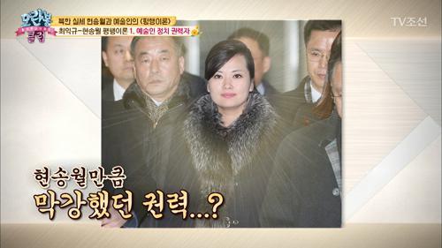 북한 실세 현송월과 평행이론인 예술인이 있다?!