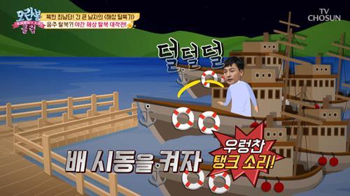 [선공개]음주 탈북?! 긴박한 해상 탈북기!