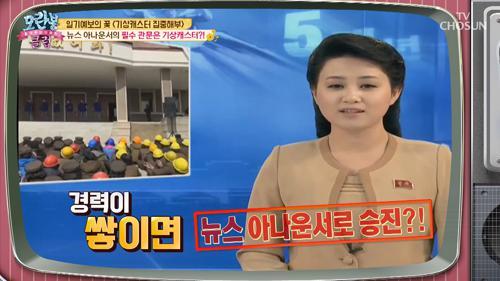 [선공개] 기상 캐스터에서 승진하면 뉴스 아나운서?!