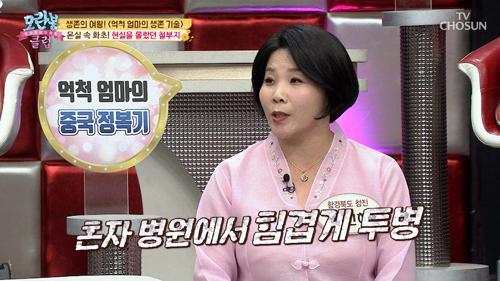 [선공개] 생명 위독한 딸에게 면회를 가지 못한 이유는?!