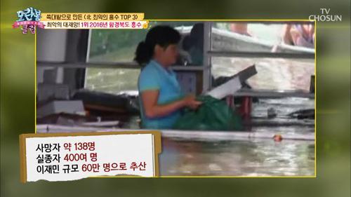 하마터면 망할 뻔?! 북한 최악의 홍수 TOP1!
