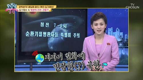 북한의 일기예보에만 등장하는 '이것'의 정체는?