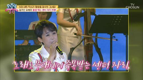 북한판 프로듀스101?! 치열한 센터 경쟁!