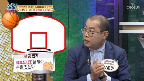 [선공개] 대회 진행에 영어 사용 금지?! 북한식 농구 용어!