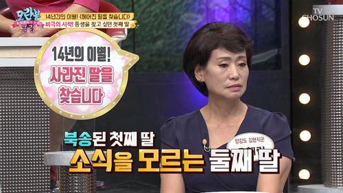 [선공개] 14년의 이별! 브로커에게 듣게 된 반가운 소식?!