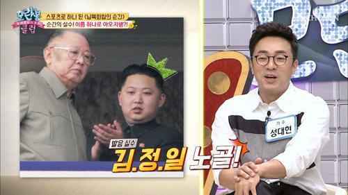 북한 에이스 '김청일' 선수! 발음 실수 하는 순간... 아오지행?!