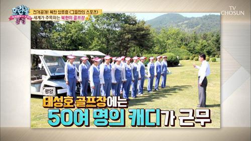 캐디가 50여 명?! 북한 고위 간부들의 스포츠! '골프'