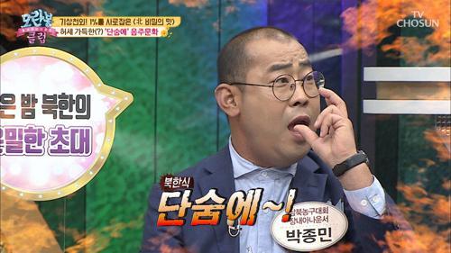 북한의 술 문화! 박력 철철 숨 막히는(?) 원샷 구호 '단숨에~!'