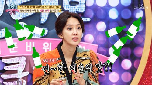 진~한 이슬의 맛? 평양에서 공수해 온 '북한 소주' 전격공개!!