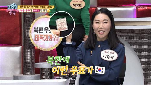 북한 우표에 '이것'이 있다?! 북한의 이색 우표!