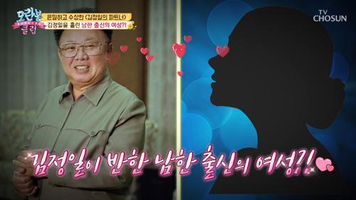 [선공개] 김정일이 반한 남한 출신의 여성?!