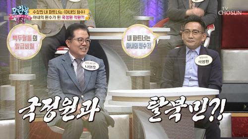 [선공개] 국정원에서 만난 인연! 파트너는 아내의 원수?