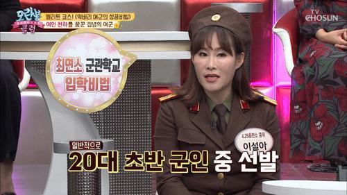 여군들의 악바리 배틀! 최연소 군관학교 입학 비법은?!