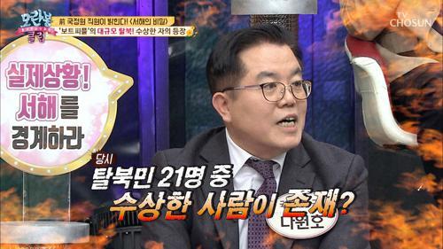 """대규모 탈북에 수상한 사람 등장?! """"북한으로 돌려보내 주세요!"""""""