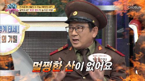 지하에서 한 달 생활?! 지하에 숨겨진 북한 GP의 실체!!