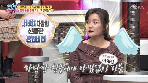 [선공개] 떡잎부터 문제女?! 엄마 돈 훔쳐 기부 천사로 등극!