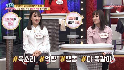 [선공개] [헷갈림 주의] 모란봉 최초 데칼코마니 자매 등장!