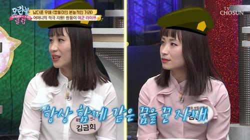 [선공개] 쌍둥이 여군 라이프! 군 입대에 숨겨진 비밀은?